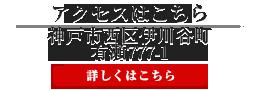 兵庫県神戸市西区伊川谷有瀬777-1