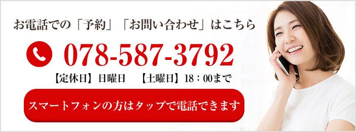 電話078-587-3792