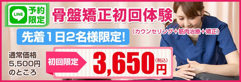 LINE限定初回特別価格3650円