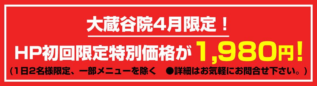 大蔵谷院4月限定!HP初回限定価格1980円