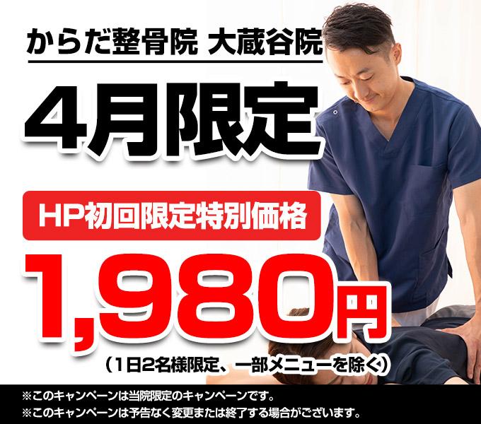 大蔵谷院4月限定HP初回限定特別価格1980円※1日2名様限定、一部メニューを除く