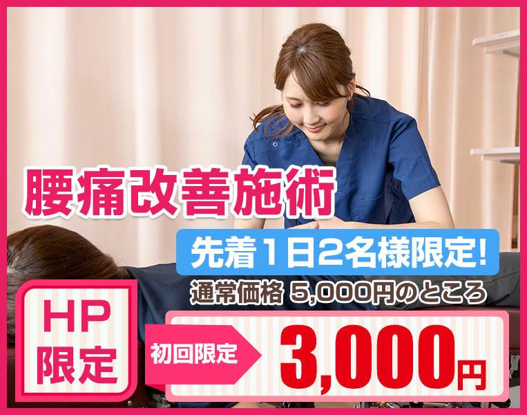 HP限定初回特別料金3000円